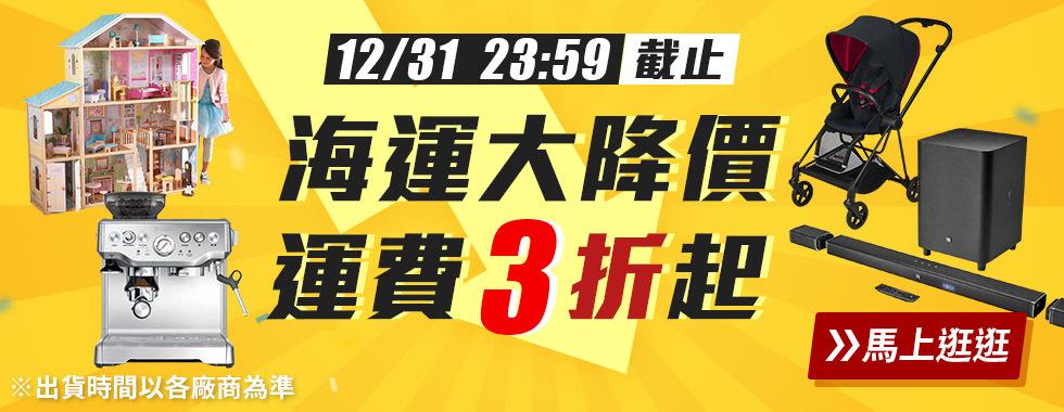 11/18-12/31海運大降價3折起