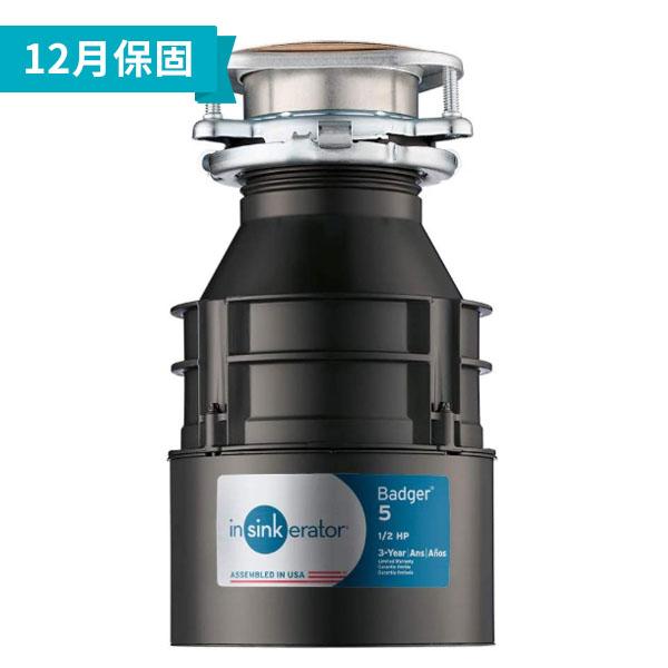 《嚴選商品-12月保固》InSinkErator 鐵胃廚餘處理機 馬力1/2HP - 黑 Badger 5XP