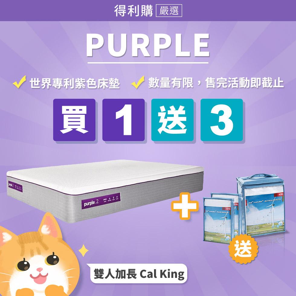 床墊+保潔墊 組合價《嚴選10年保固》Purple 紫色涼感獨立筒床墊 CalKing,Purple Hybrid